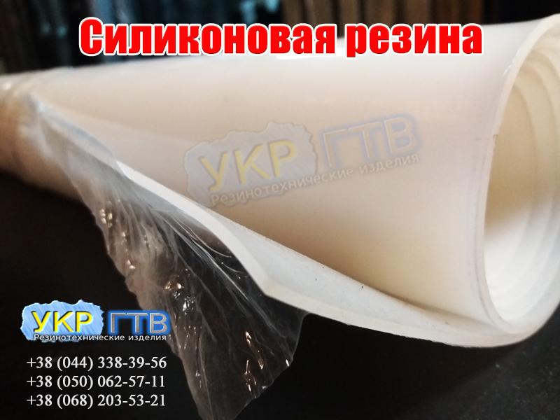 Резина Силиконовая Термостойкая (250 С)