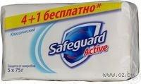 Мыло Туалетное Safeguard Классическое 5х75г