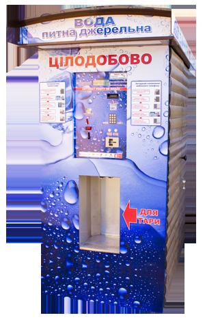 Купить Автомат Розлива Воды (+Система мониторинга и учета)