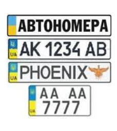 Купить Изготовление дубликатов автомобильных номерных знаков