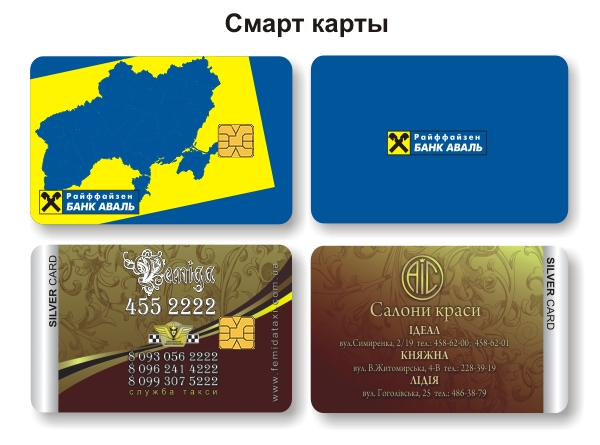 Smart Cards Smart Card Their Production And Production Buy In Kiev