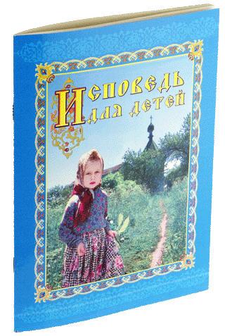 Купити Книги для родителей православные купить Краматорск.