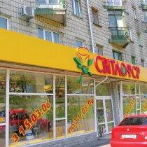 Купить Вывеска наружная из гибкого неона, рекламные вывески в Киеве