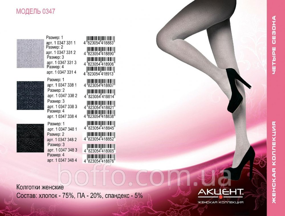 Buy Tights female Accent 0347 Alber