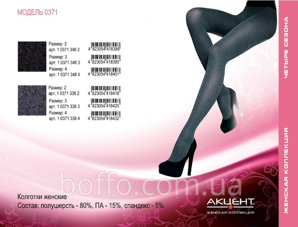 Buy Tights female Accent 0371 Woolen