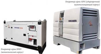 Электрогенераторы резервного и аварийного электропитания дизельные серий ADG и HHD