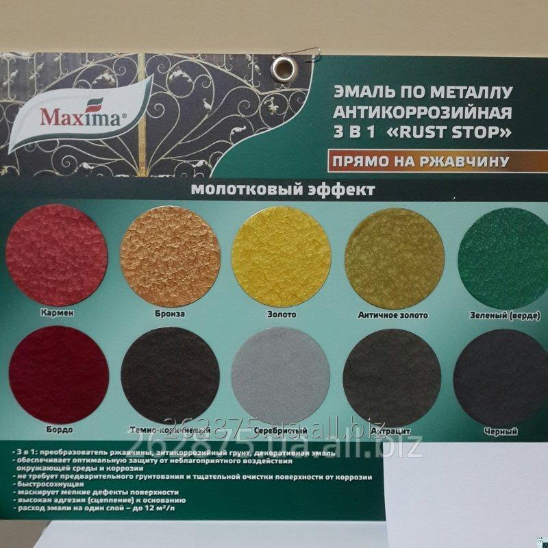 Купить Краска тм MAXIMA эмаль молотковая антикоррозийная по металлу 3 в 1