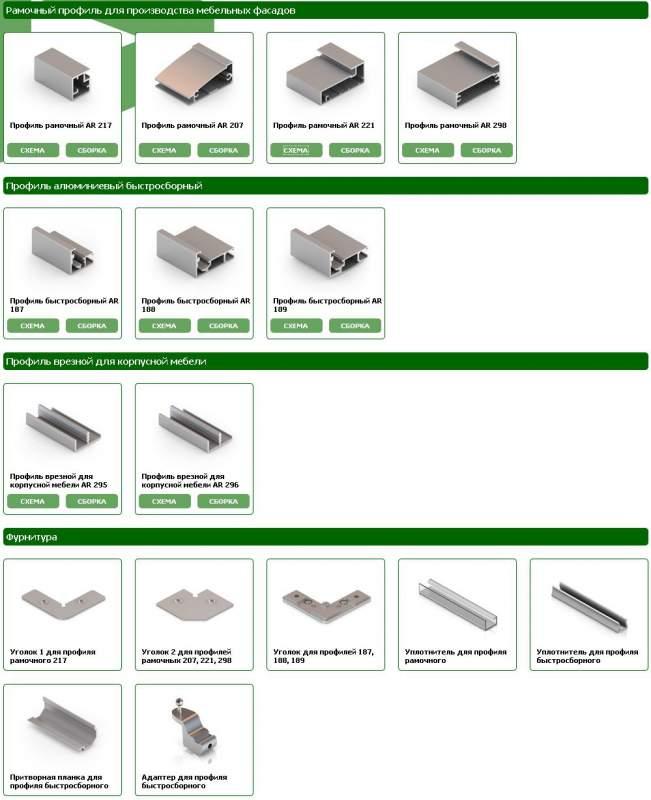 """Алюминиевый профиль для мебельных фасадов """"aristo"""" купить в ."""