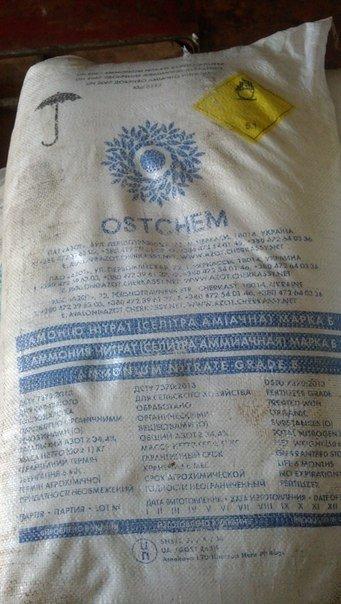 Купить Селитра аммиачная, марка Б (мешок 50 кг)