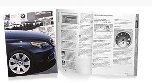 Buy Brochures. Printing services in Kiev, Ukraine. Design, press, post-printing services, delivery, distribution.