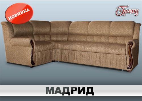 Купить Угол Мадрид. Диваны угловые. Наше предприятие предлагает самый широкий ассортимент диванов, а так же разнообразной мебели для дома и офиса.