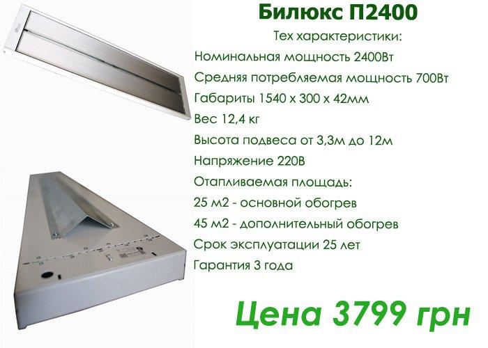 Buy Heaters of Bilyuks for industrial shops, warehouses