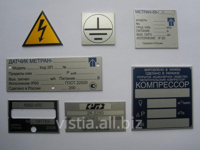 Табличка информационная для станков и оборудования