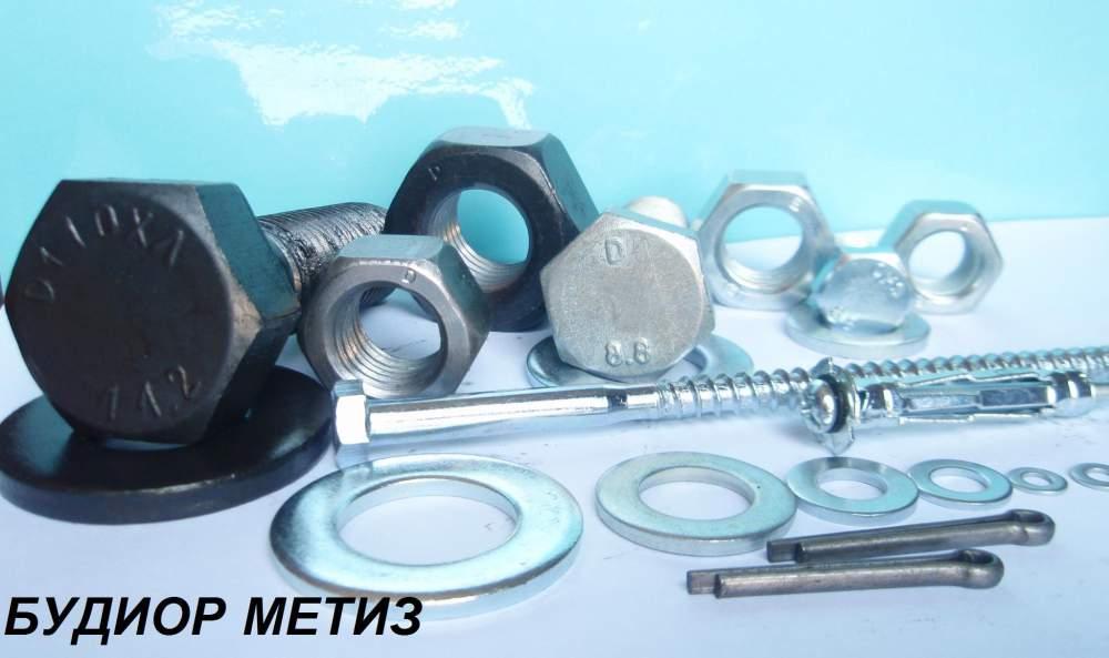 Метизы (крепежи) отечественного и импортного производства.
