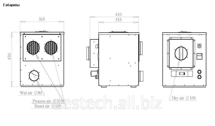 Осушитель воздуха MDC250 Customized