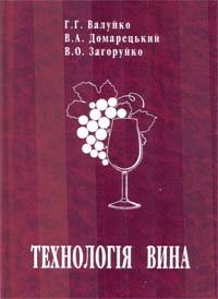 Технологія вина Г. Г. Валуйко В. А. Домарецький В. О. Загоруйко