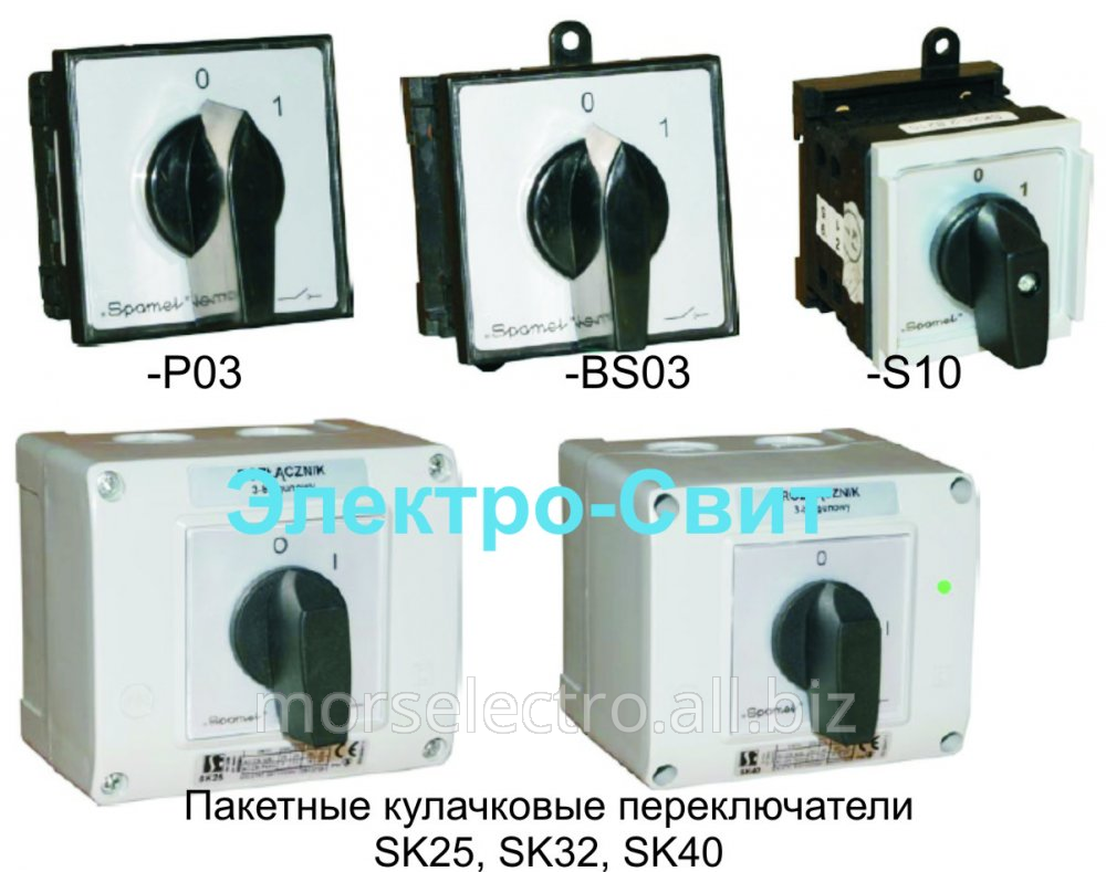 Package cam SK25, SK32, SK40 switches, on currents 25, 32, 40A. Spamel