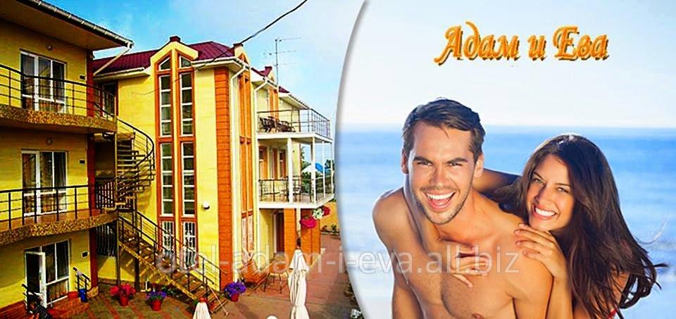 Купить Семейный отдых на Черном море.Отель АДАМ И ЕВА.Курорт Затока 2016г.
