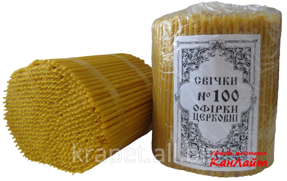 Церковні свічки Офірки №100, (упаковка 2кг, КанЛайт)