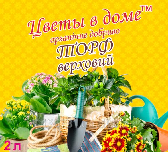 Купить Органическое удобрение торф верховой Цветы в доме 2 л.