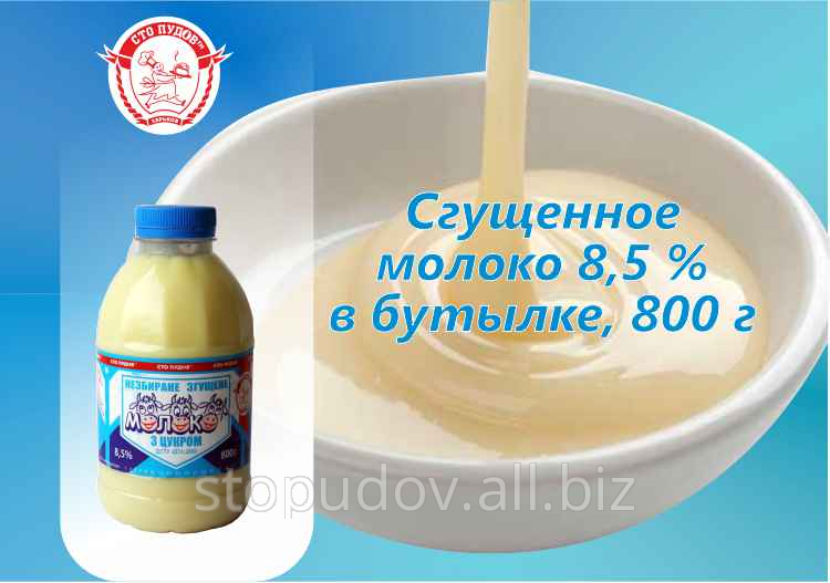 Купить Молоко Сгущенное в бутылке, 800г