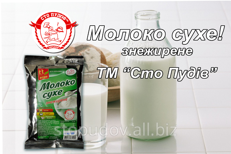 Купить Молоко обезжиренное