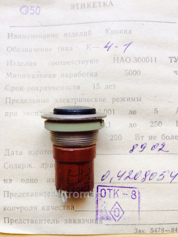 Купить Кнопка К-4-1 НАЗ.604.020