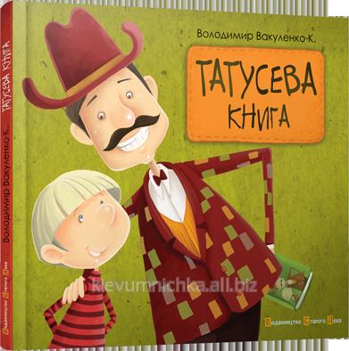Купить Збірка віршів для дітей Татусева книга