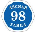 """Купить Домовой знак """"Киев 2.10"""""""