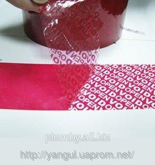 Пломбировочная лента