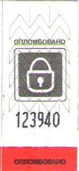 Stickere sigiliu-garanţie Tyvek, 19h 30 mm