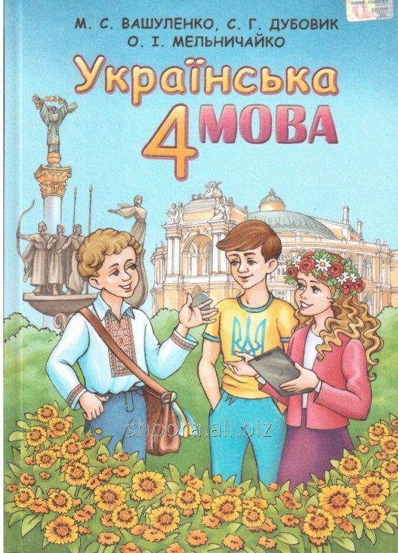 Купить Українська мова 4 клас Вашуленко Підручник