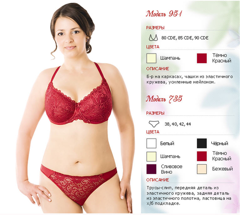 354f34eb9d Lingerie sets from the producer. Wide choice of high-quality lingerie. To buy  lingerie sets from the producer.