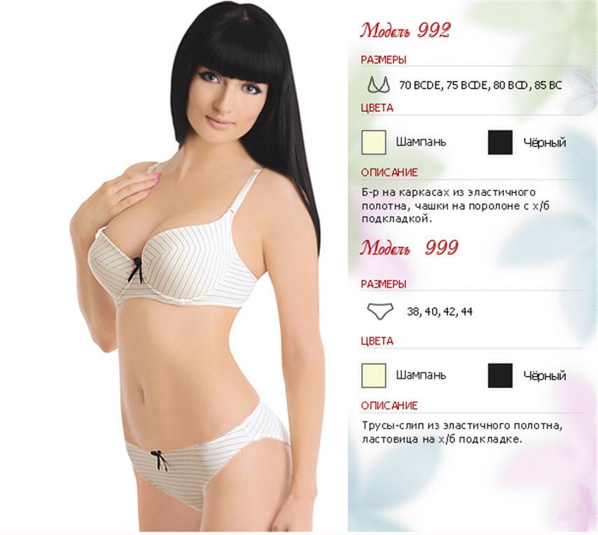 c44d412bc14d Нижнее белье от производителя. Большой выбор. Купить нижнее белье от ...