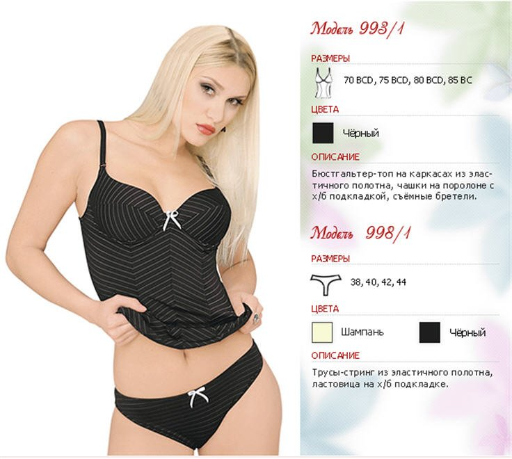 5252f1a7c4 Lingerie sets from the producer. Wide choice. To buy lingerie sets from the  producer.