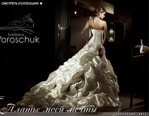 Свадебные платья Svetlana Voroschuk ™ колекции 2011- 2013 года