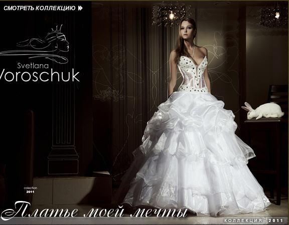 Продажа и пошив свадебных платьев ТМ Svetlana Voroschuk, Платья свадебные  от производителя
