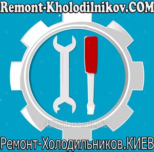 Купить Ремонт холодильников в Киеве