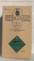 Купить Хладагент(хладон,фреон) R-22
