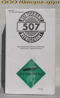 Купить Хладагент 507 (хладон R-507,фреон R-507) R-507 упаковка 11,3кг +380503367753