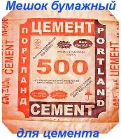 Buy Bags for cemen