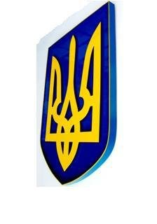 Герб Украины объемный, арт. 015-03227