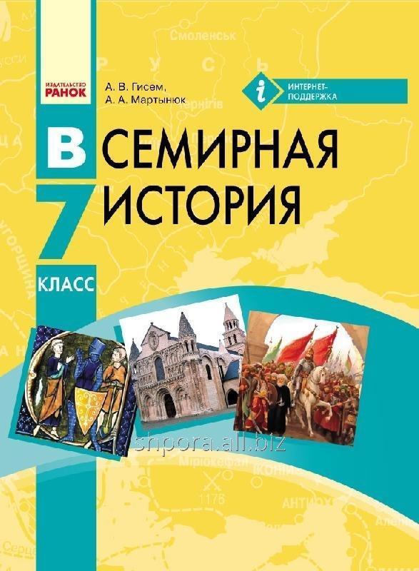 Купить ВСЕМИРНАЯ ИСТОРИЯ Учебник 7 кл. (РУС) Гисем А. В., Мартынюк А. А.