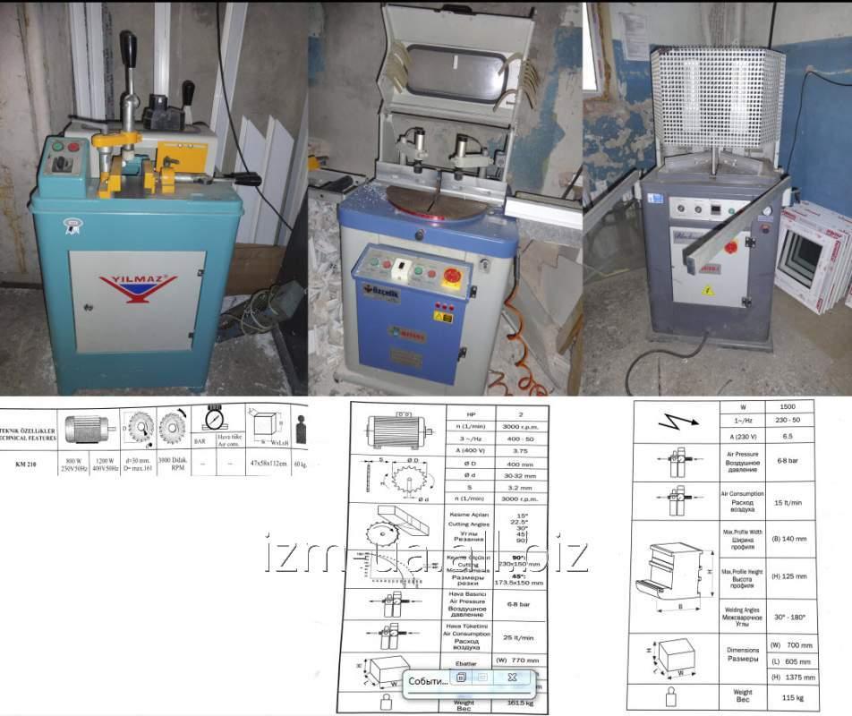 Оборудование для производства ПВХ конструкций