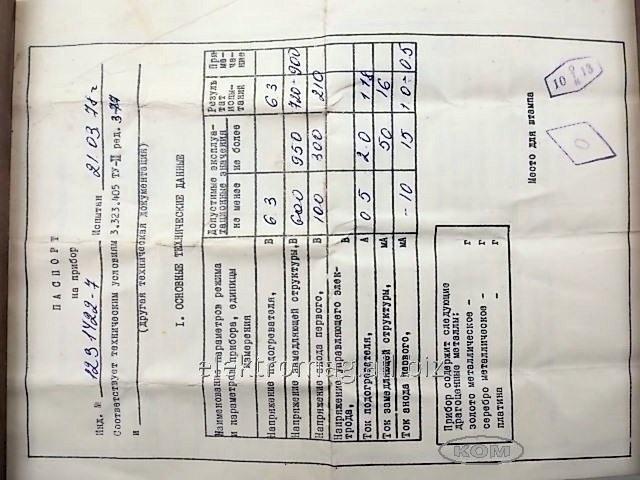 Электровакуумный прибор УВИ-25А, код товара 14560
