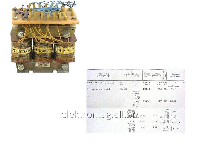 Трансформатор силовой ТС-0,04/038-04, код товара 31659