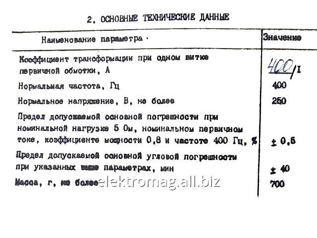 Трансформатор силовой ТН-51127/220-50, код товара 18741