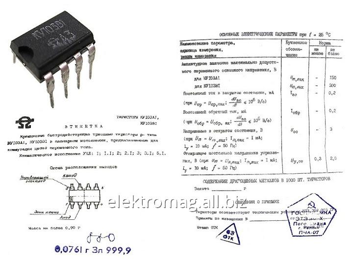 Тиристор маломощный КУ103В1, код товара 16481