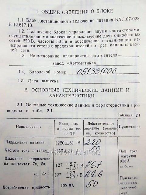 Buy Ulrazvukovy washing, bathtub, product code 39838