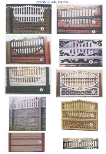 Forme pentru producere paravane si garduri din beton